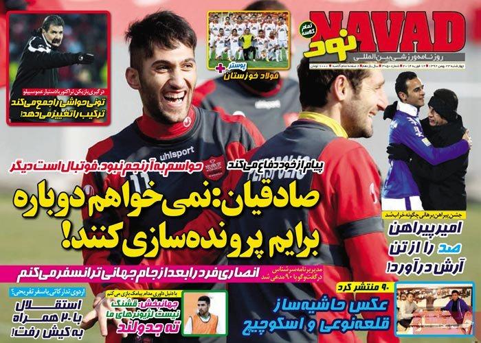 صفحه اول روزنامه های ورزشی امروز چهارشنبه 23 بهمن ۱۳۹۲