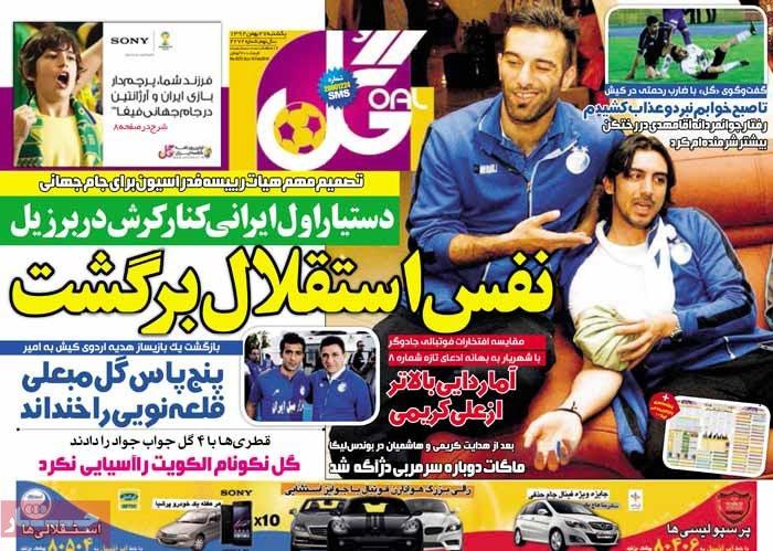 صفحه اول روزنامه های ورزشی امروز یکشنبه 27 بهمن ۱۳۹۲