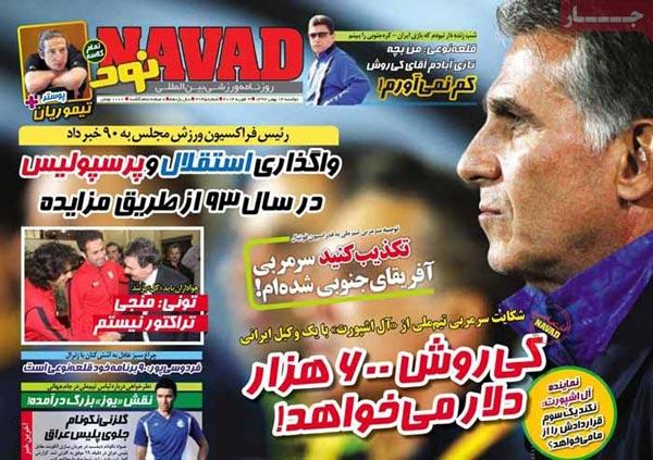 صفحه اول روزنامه های ورزشی امروز دوشنبه 14 بهمن ۱۳۹۲