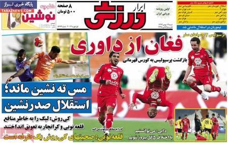 صفحه اول روزنامه های ورزشی امروز شنبه 12 بهمن ۱۳۹۲