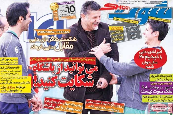 صفحه اول روزنامه های ورزشی امروز دوشنبه 28 بهمن ۱۳۹۲