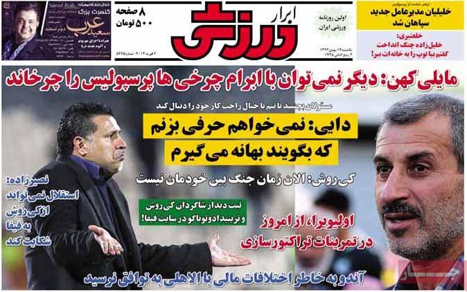 صفحه اول روزنامه های ورزشی امروز یکشنبه 13 بهمن ۱۳۹۲