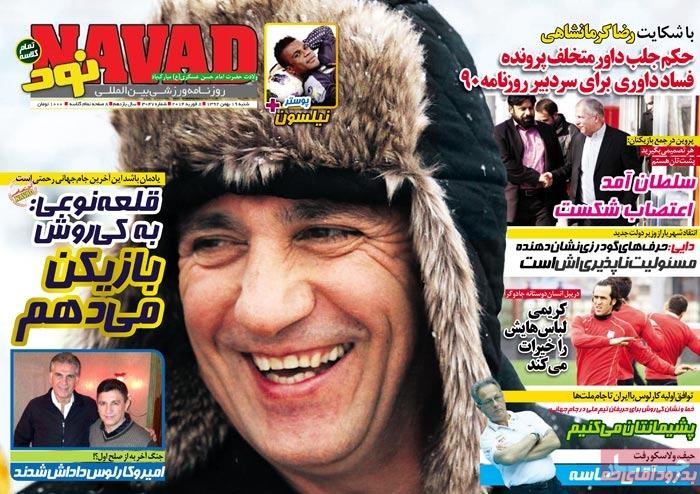 صفحه اول روزنامه های ورزشی امروز شنبه 19 بهمن ۱۳۹۲