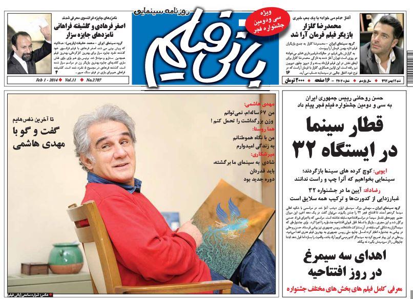 صفحه اول روزنامههای امروز شنبه 12 بهمن ۱۳۹۲