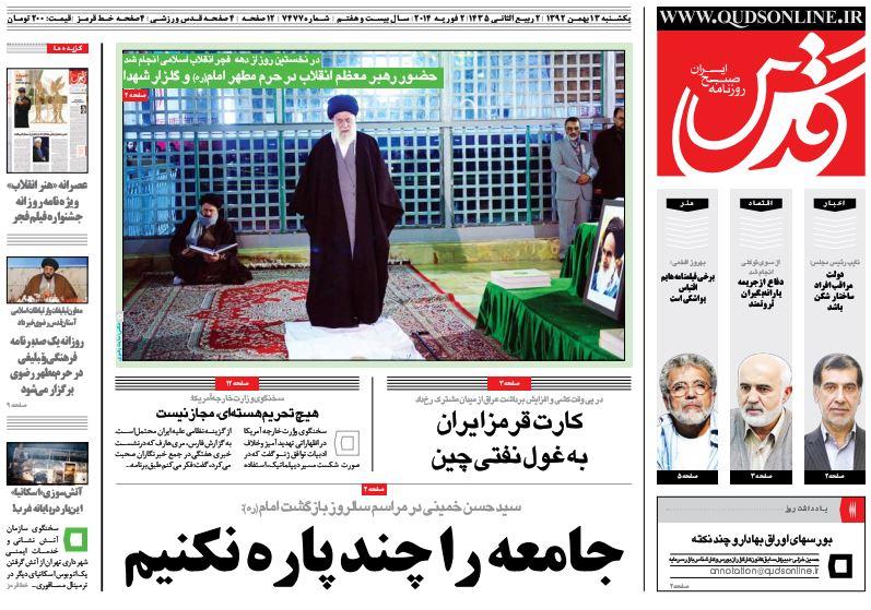 صفحه اول روزنامههای امروز یکشنبه 13 بهمن ۱۳۹۲