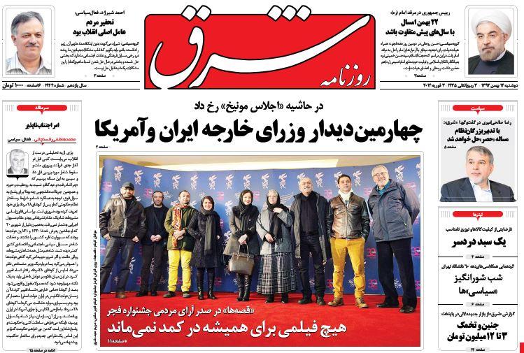 صفحه اول روزنامههای امروز دوشنبه 14 بهمن ۱۳۹۲
