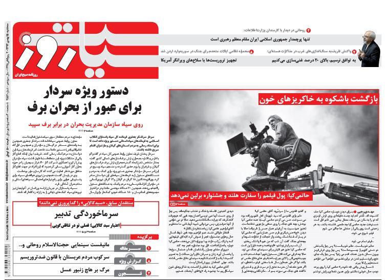 صفحه اول روزنامههای امروز سه شنبه 15 بهمن ۱۳۹۲