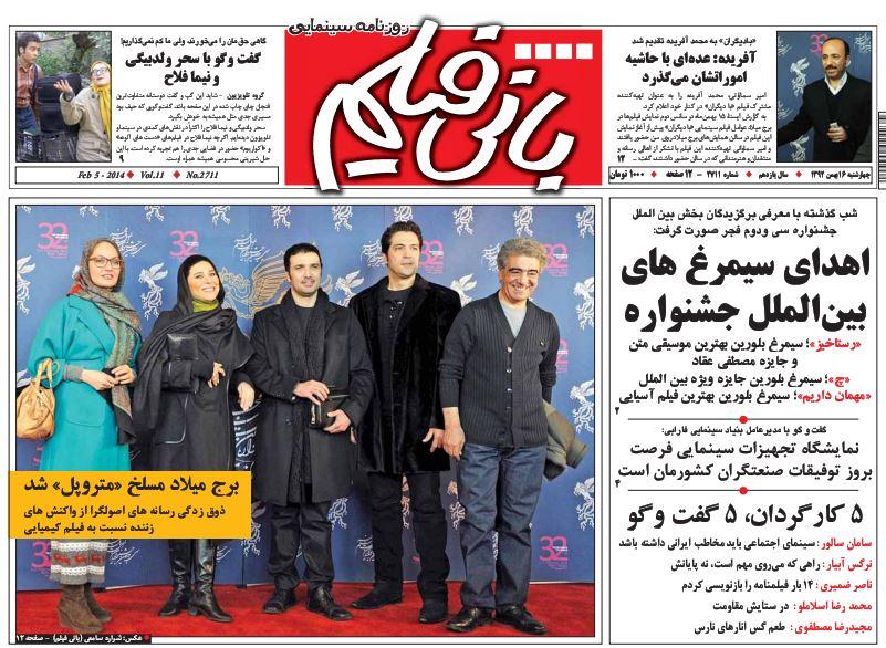 صفحه اول روزنامههای امروز چهارشنبه 16 بهمن ۱۳۹۲