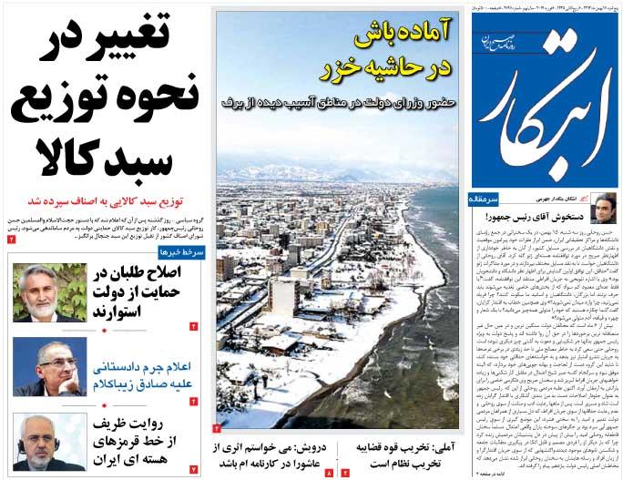صفحه اول روزنامههای امروز پنج شنبه 17 بهمن ۱۳۹۲