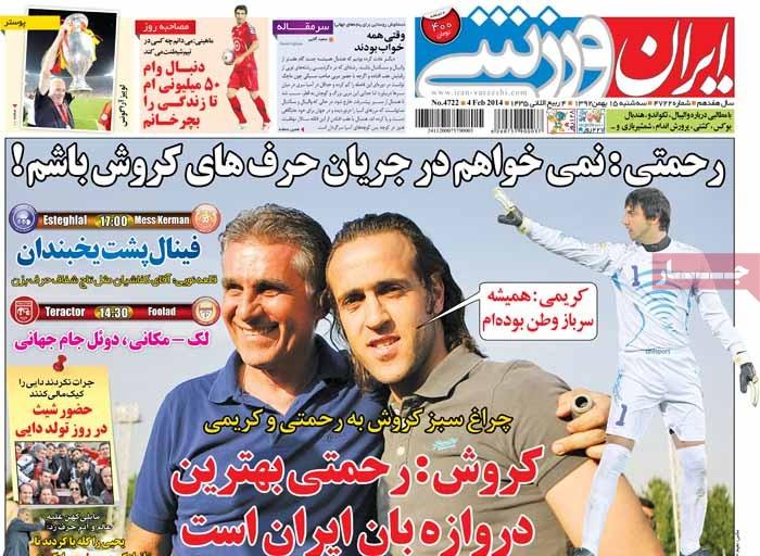 صفحه اول روزنامه های ورزشی امروز سه شنبه 15 بهمن ۱۳۹۲