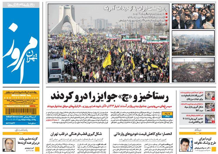 صفحه اول روزنامههای امروز چهارشنبه 23 بهمن ۱۳۹۲
