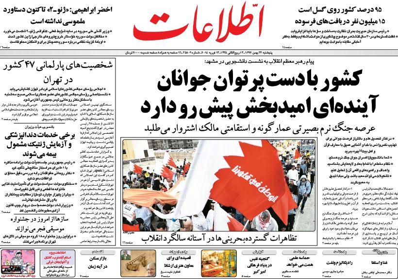 صفحه اول روزنامههای امروز پنج شنبه 24 بهمن ۱۳۹۲