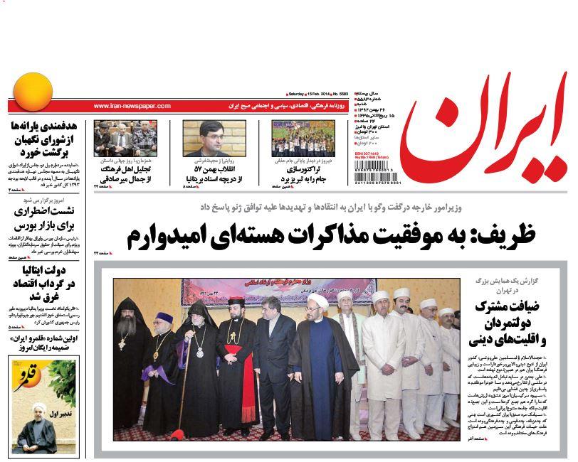 صفحه اول روزنامههای امروز شنبه 26 بهمن ۱۳۹۲