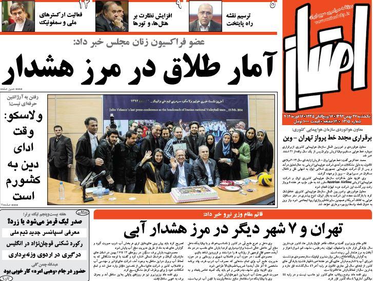 صفحه اول روزنامههای امروز یکشنبه 27 بهمن ۱۳۹۲