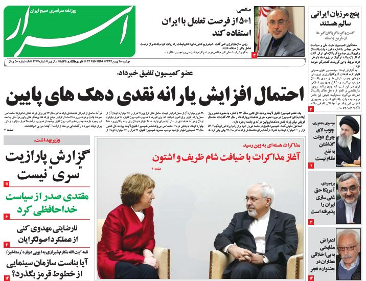 صفحه اول روزنامههای امروز دوشنبه 28 بهمن ۱۳۹۲