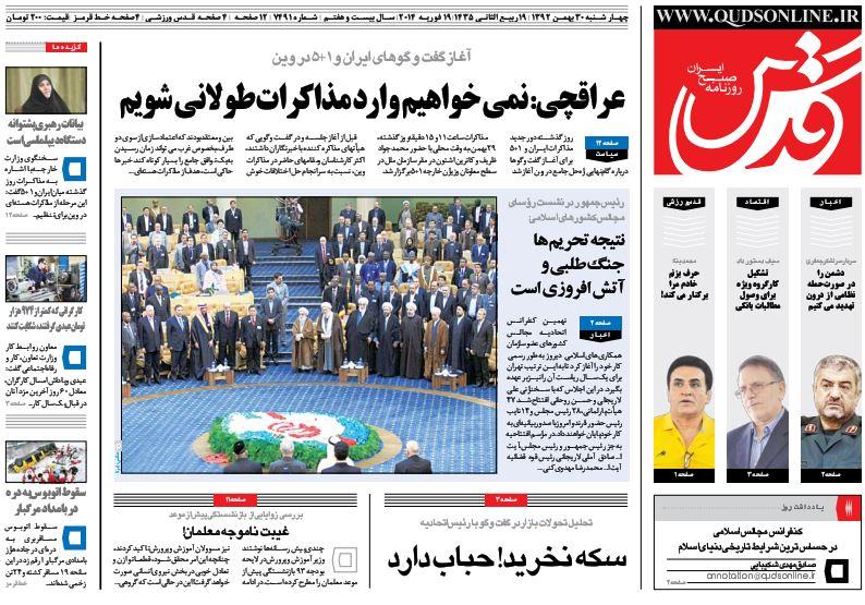 صفحه اول روزنامههای امروز چهارشنبه 30 بهمن ۱۳۹۲