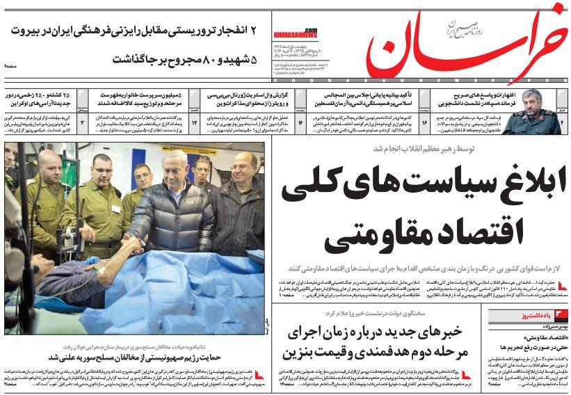 صفحه اول روزنامههای امروز پنج شنبه 1 اسفند ۱۳۹۲