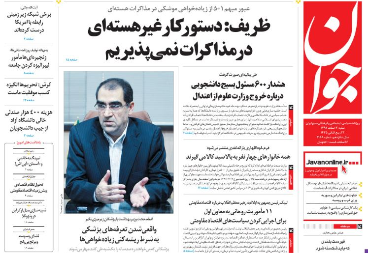 صفحه اول روزنامههای امروز شنبه ۳ اسفند ۱۳۹۲