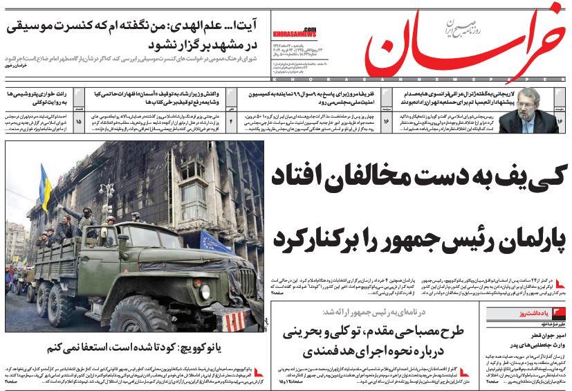 صفحه اول روزنامههای امروز یکشنبه 4 اسفند ۱۳۹۲