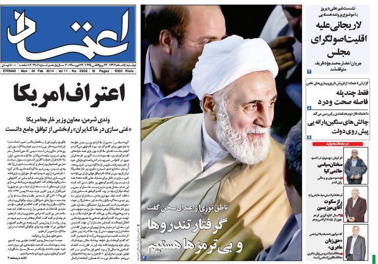صفحه اول روزنامههای امروز دوشنبه 5 اسفند ۱۳۹۲
