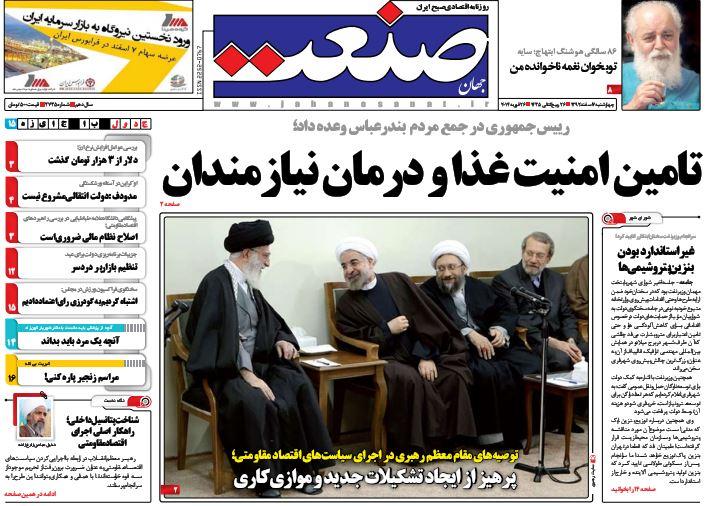 صفحه اول روزنامههای امروز چهارشنبه 7 اسفند ۱۳۹۲
