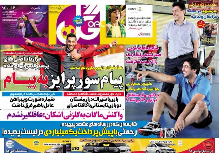 صفحه اول روزنامه های ورزشی امروز دوشنبه 5 اسفند ۱۳۹۲