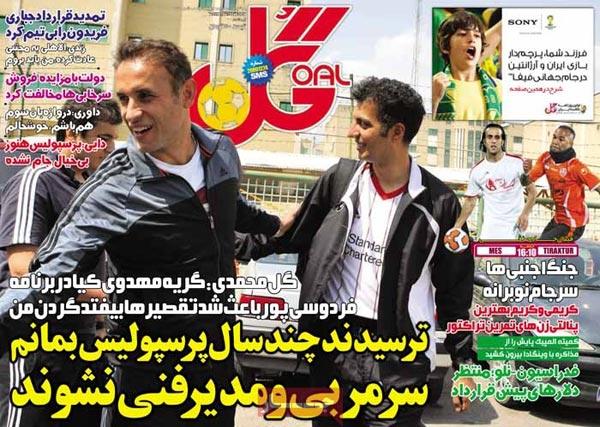 صفحه اول روزنامه های ورزشی امروز پنج شنبه 24 بهمن ۱۳۹۲