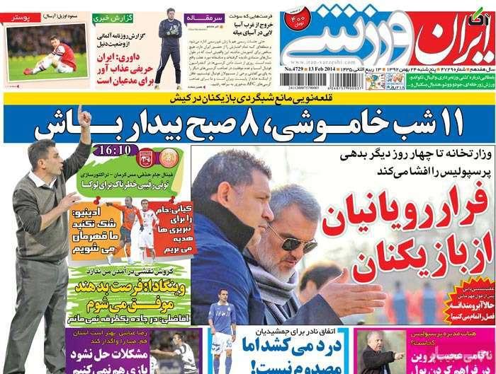 صفحه اول روزنامه های ورزشی امروز شنبه 26 بهمن ۱۳۹۲