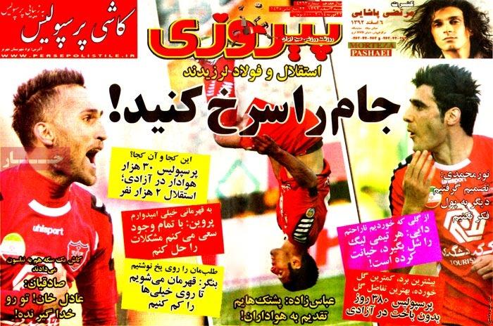 صفحه اول روزنامه های ورزشی امروز شنبه 3 اسفند ۱۳۹۲
