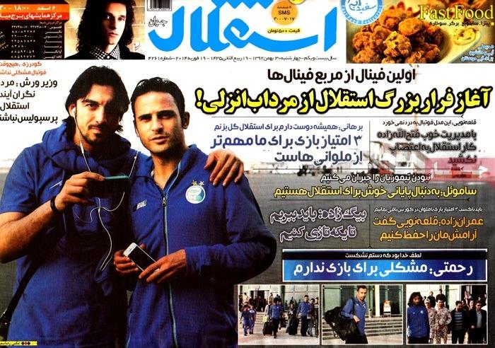 صفحه اول روزنامه های ورزشی امروز چهارشنبه 30 بهمن ۱۳۹۲
