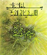 زیباترین پیشگویی قرآن