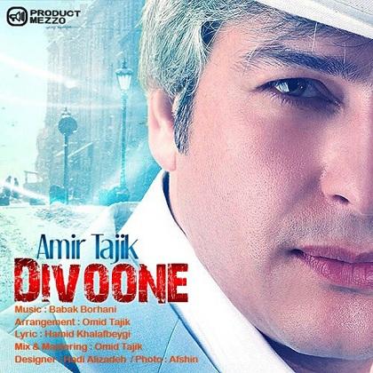 دانلود آهنگ جدید و فوق العاده زیبای امیر تاجیک با نام دیوونه