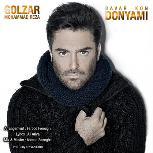 دانلود آهنگ جدید و فوق العاده زیبای محمدرضا گلزار با نام باور کن دنیامی