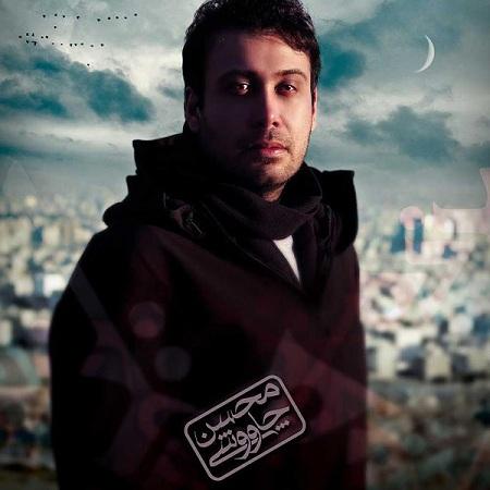 دانلود آهنگ فوق العاده زیبای محسن چاوشی با نام ها