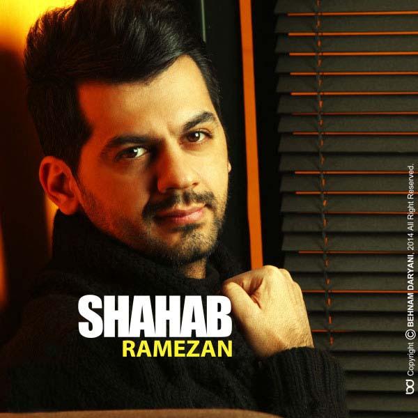 دانلود آهنگ جدید و فوق العاده زیبای شهاب رمضان با نام اولین لبخند