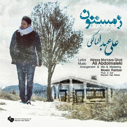 دانلود آهنگ جدید و فوق العاده زیبای علی عبدالمالکی با نام زمستون
