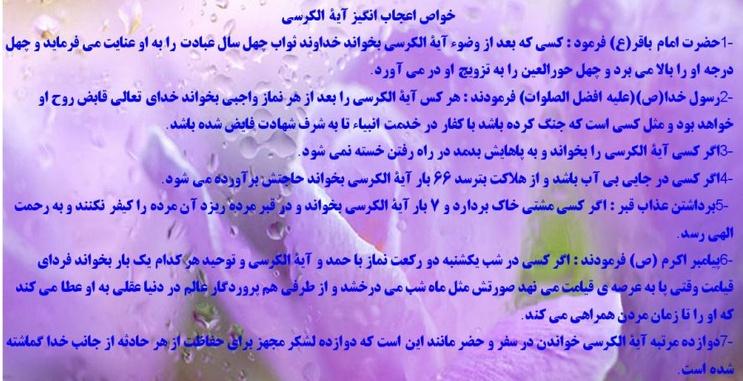 خواص اعجاب انگیز آیه الکرسی /تصاویر