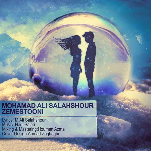 دانلود آهنگ جدید و بسیار زیبای محمد علی سلحشور با نام زمستونی