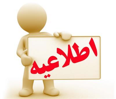 اطلاعیه تعطیلی مدارس تهران چهارشنبه 16 بهمن 1392