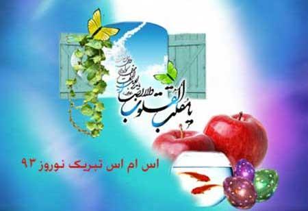 اس ام اس مخصوص تبریک عید نوروز 1393