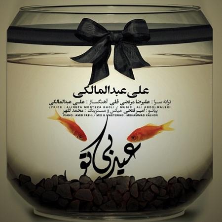 دانلود آهنگ جدید و فوق العاده زیبای علی عبدالمالکی با نام عید بی تو