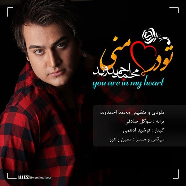 دانلود آهنگ جدید و فوق العاده زیبای محمد احمدوند به نام تو در قلب منی