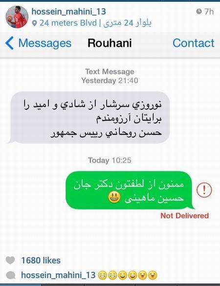 پیامک بازیکن پرسپولیس به روحانی +عکس