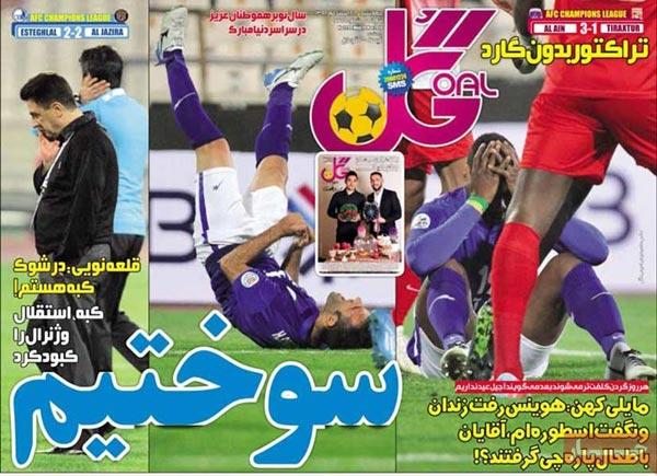 صفحه اول روزنامه های ورزشی امروز چهارشنبه 28 اسفند ۱۳۹۲
