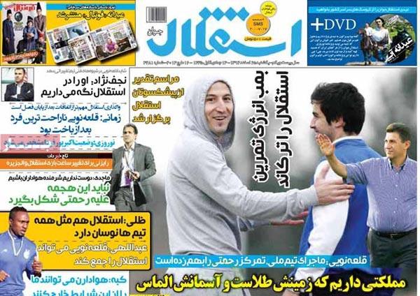 صفحه اول روزنامه های ورزشی امروز یکشنبه 25 اسفند ۱۳۹۲