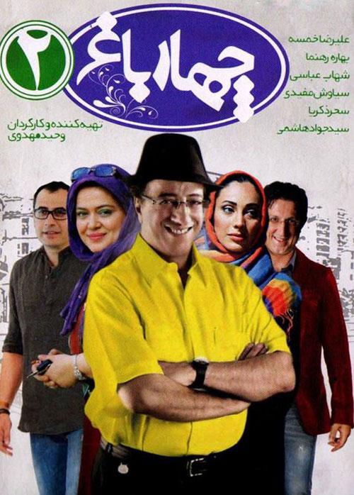 دانلود سریال مسابقه چهارباغ با لینک مستقیم