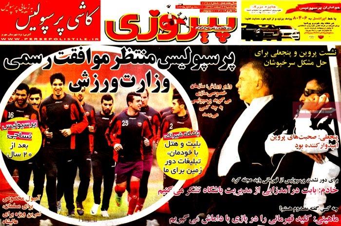 صفحه اول روزنامه های ورزشی امروز پنج شنبه 22 اسفند ۱۳۹۲