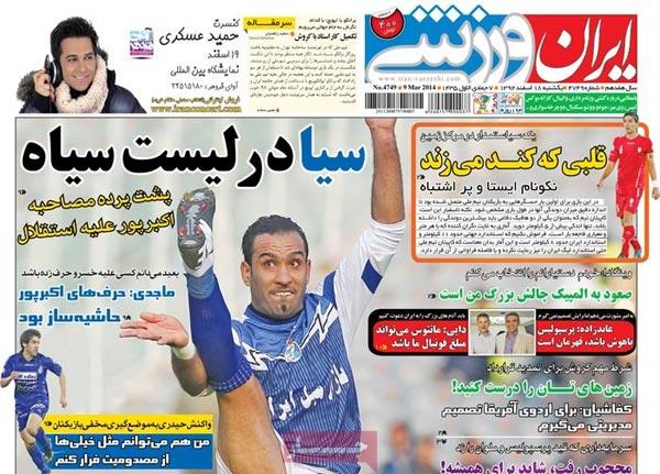 صفحه اول روزنامه های ورزشی امروز یکشنبه 18 اسفند ۱۳۹۲