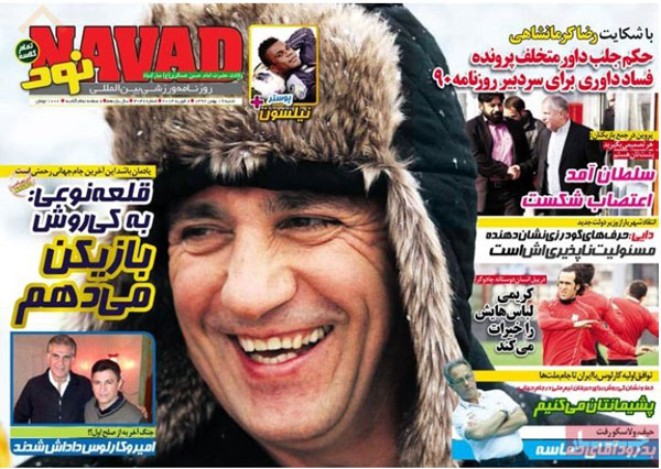 صفحه اول روزنامه های ورزشی امروز دوشنبه 19 اسفند ۱۳۹۲