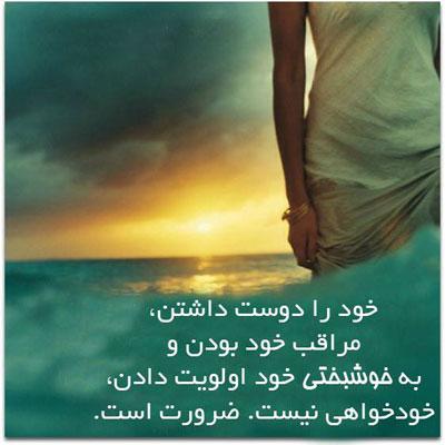 جملات الهام بخش برای زندگی (6)